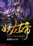 yeu-long-co-de